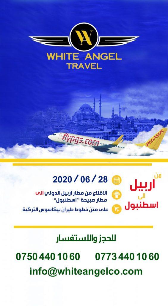 السفر من أربيل الى اسطنبول